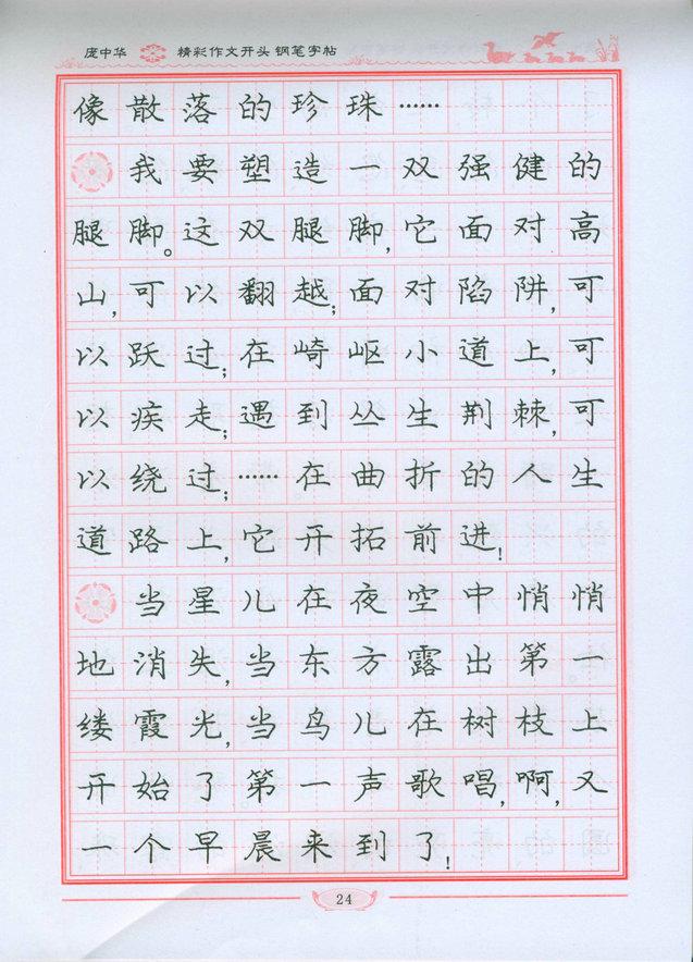 庞中华小学生楷书钢笔硬笔字帖5本套