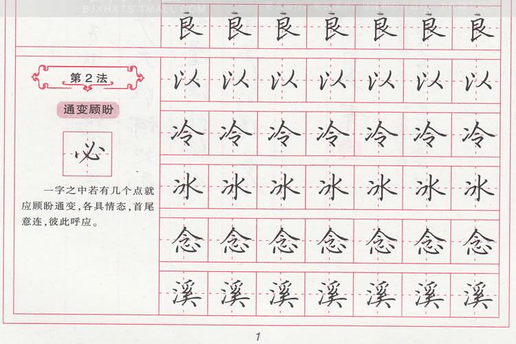 英章行书字帖/吴玉生书法/吴玉生 如何将田英章的钢笔行书字体下载图片