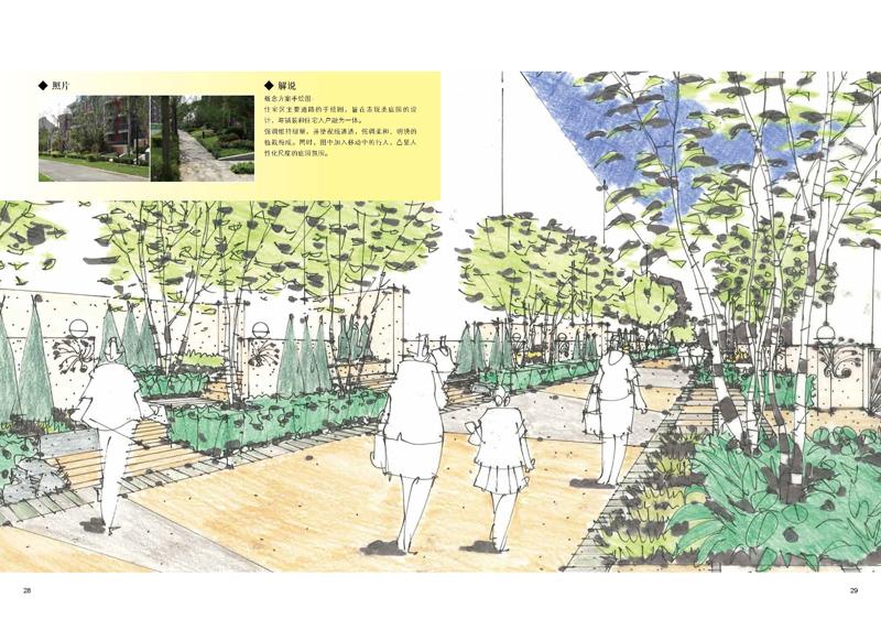 《户田芳树风景计画手绘作品实录》