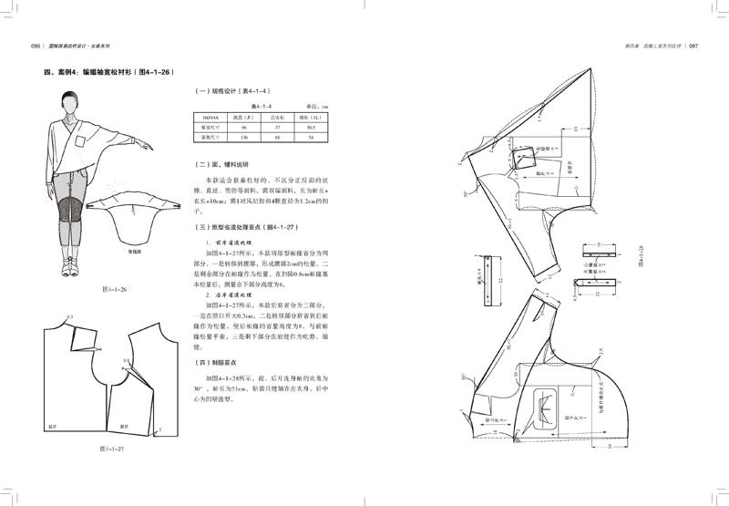 正版 新书 图解服装纸样设计:女装系列 女式服装设计书籍 服装裁剪