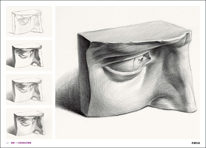 2017新书 创视界美术画库几何形体&石膏像 透视构图结构形体虚实