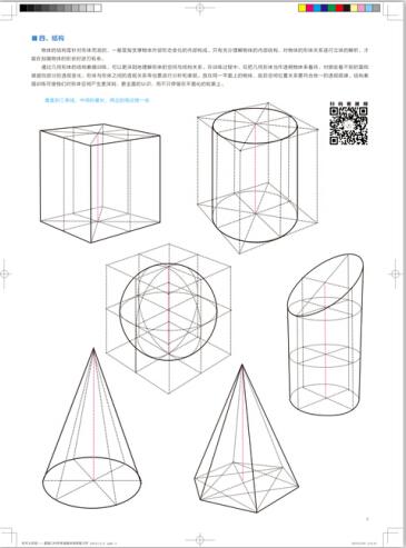 《美术大讲堂-素描几何形体基础训练》艺美堂编委会