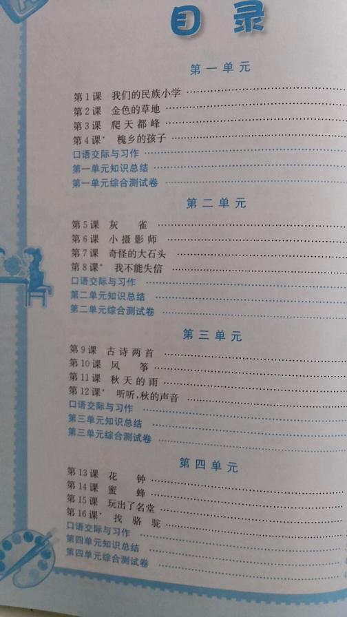 三年级语文优化设计