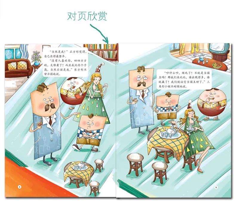 5册 数学故事绘本书小学生二年级认知图画除法 乘法 认识方位3 启蒙6