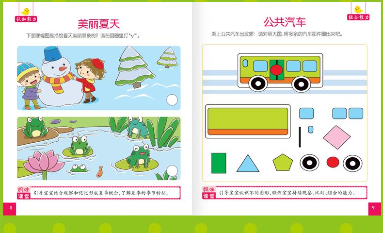 全套8册幼儿专注力训练亲子思维游戏幼儿园益智书 儿童启蒙早教书3-4