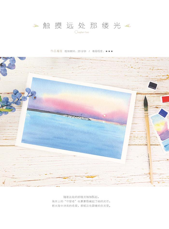 云水间 不打草稿的风景水彩画入门 飞乐鸟 水彩临摹画册画集 风景画
