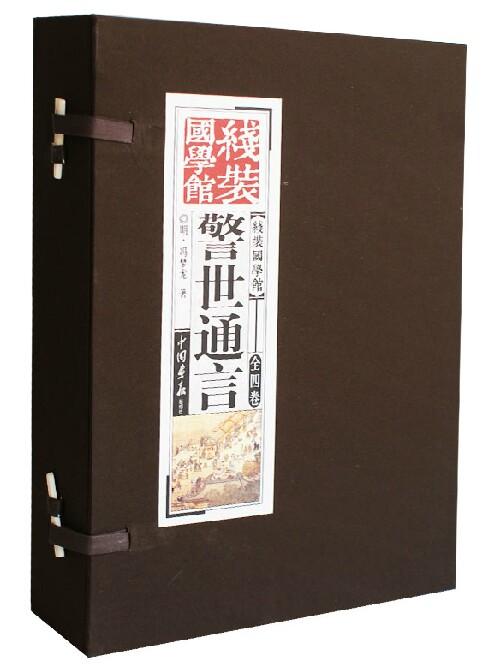 警世通言 全本书籍 明冯梦龙著 中国古典文学名著小说 手工线装16开全