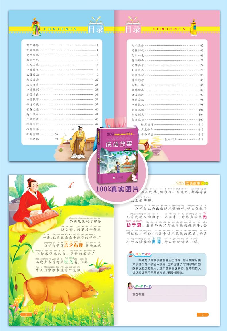 中小学教辅 黑板报/手抄报 中国少年儿童彩图注音儿童文学史记故事