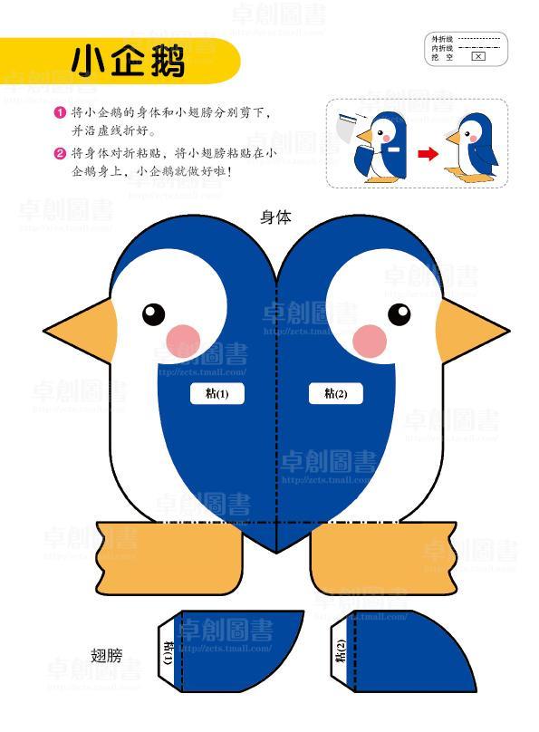 儿童折纸大全 立体手工可爱动物 启蒙认知早教畅销书籍