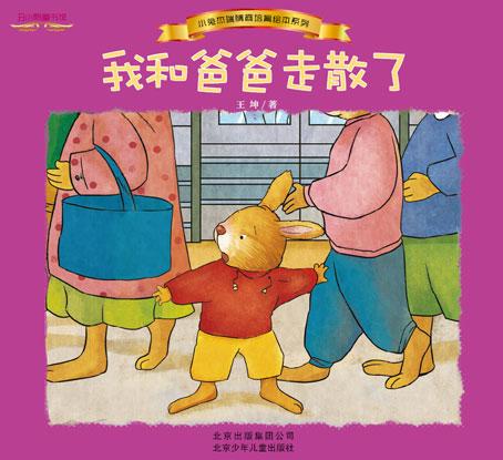 8册小兔杰瑞情商培育绘本系列图书 经典幼儿园故事书籍 妈妈,我能行