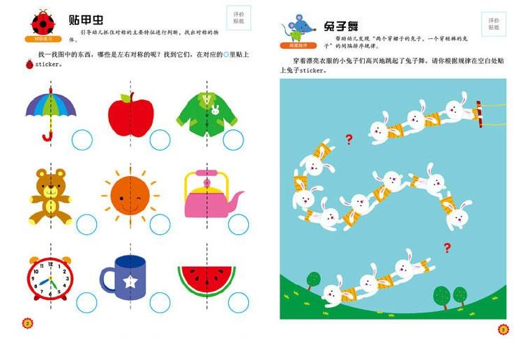 小红花阶梯数学全8册2~3-4-5-6岁上 下幼儿园教材数学启蒙书