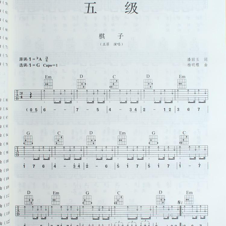 四季歌 11.茉莉花 12.送别 13.青春舞曲 14.友谊地久天长 一    级 1.