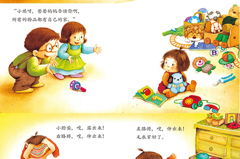 看图说话宝宝好习惯养成系列 正版 全套5册 我会自己穿衣服 婴幼儿