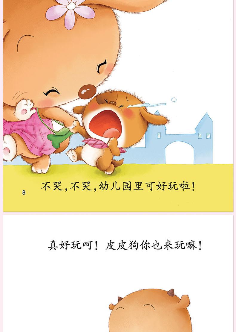 皮皮狗生活馆全套24册 儿童绘本故事3-6岁 幼儿情商培养好性格好习惯