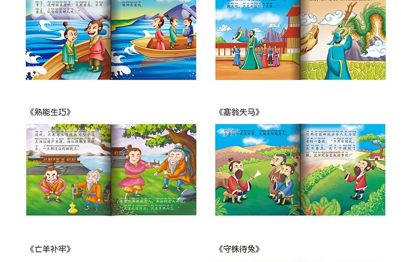 中华成语故事大全集20册 幼儿版彩图注音3-6岁儿童书籍绘本故事书
