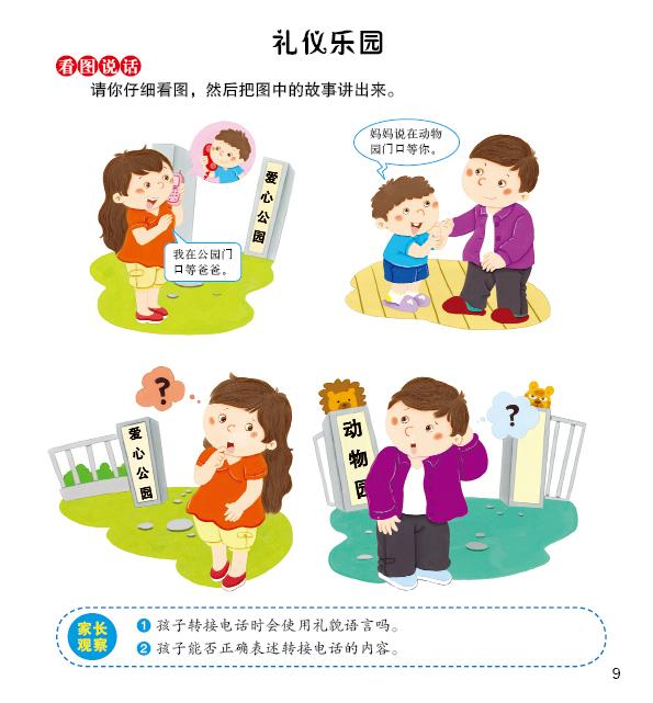小红花 幼儿礼仪教育1-6 全6册 畅销儿童书文明礼貌幼儿早教书幼儿园