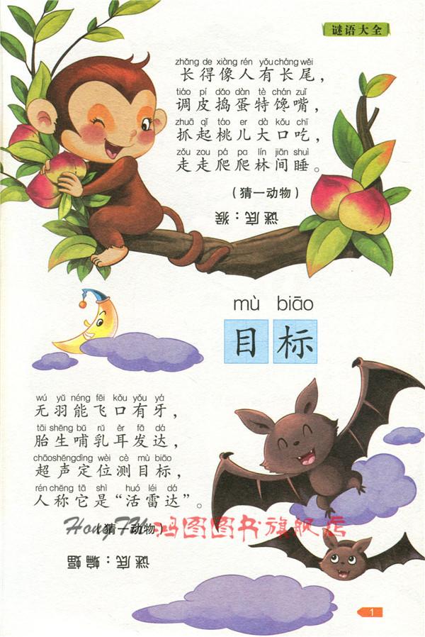 歇后语大全 谜语大全 小学生必背古诗词套装3册儿童彩色注音版 小学生