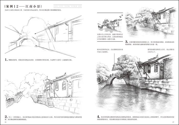 静物风景速写入门教程书 素描基础 画风景 飞乐鸟工作室 基础素描风景