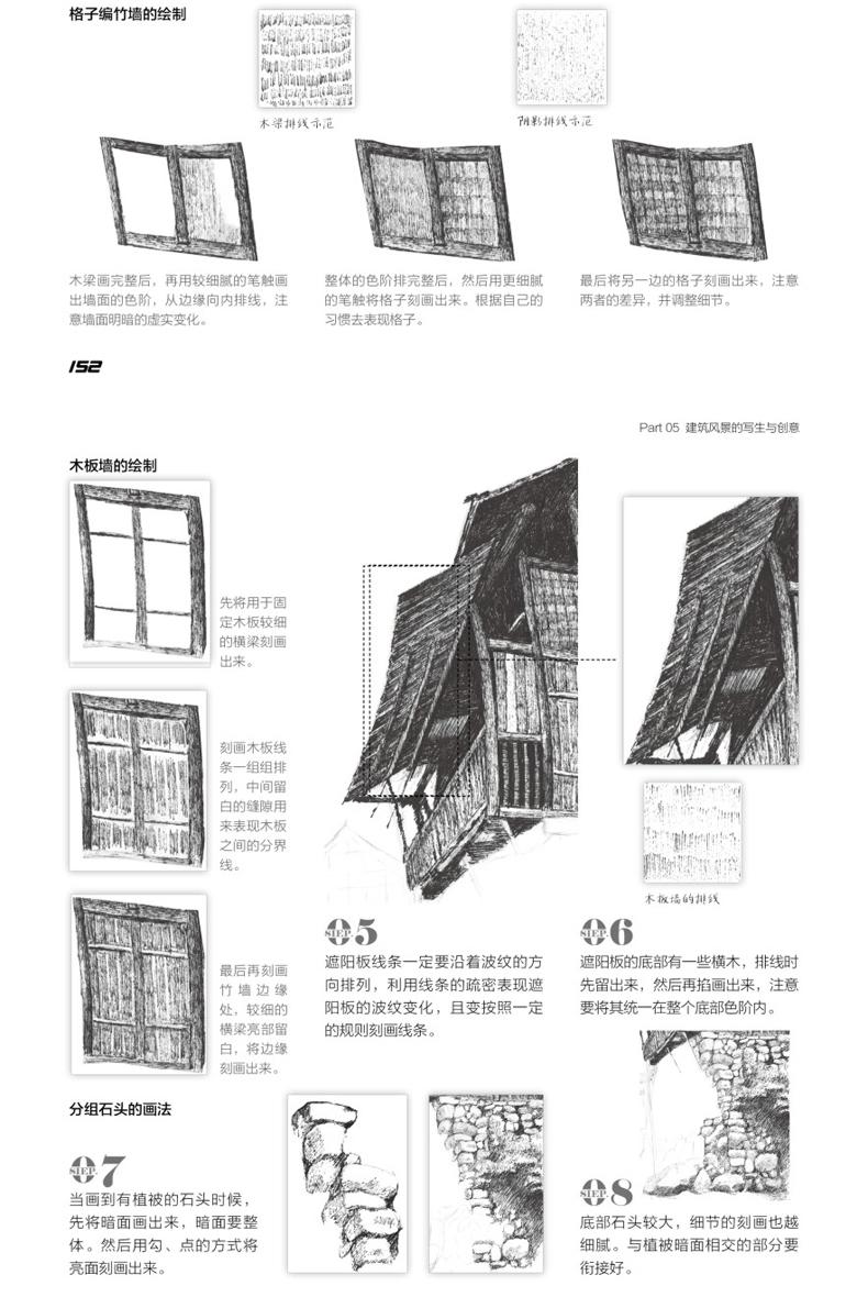 丛书名--铅笔素描教程风景速写教程 绘画美术教材 黑白速写技法从入门