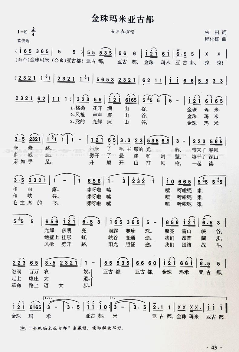 经典老红歌本谱简谱歌曲大全练习教程广场舞音乐中华流行经典名曲书籍