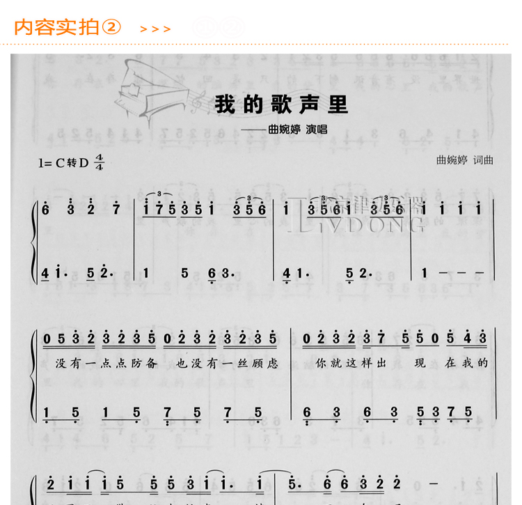 成年人必备简谱钢琴曲集乐谱 流行歌曲弹唱乐谱钢琴书 钢琴谱大全-成