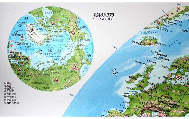 a面中国地形图 b面世界地形图 中国地图 世界地图挂图 单张双面地形挂