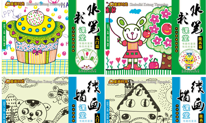 赠油画棒正版全8册童画时光装饰画/水彩笔/油画棒/线描画课堂提高篇图片