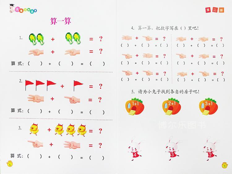 儿童手脑速算教材全6册102050100以内加减法3-8岁心算口