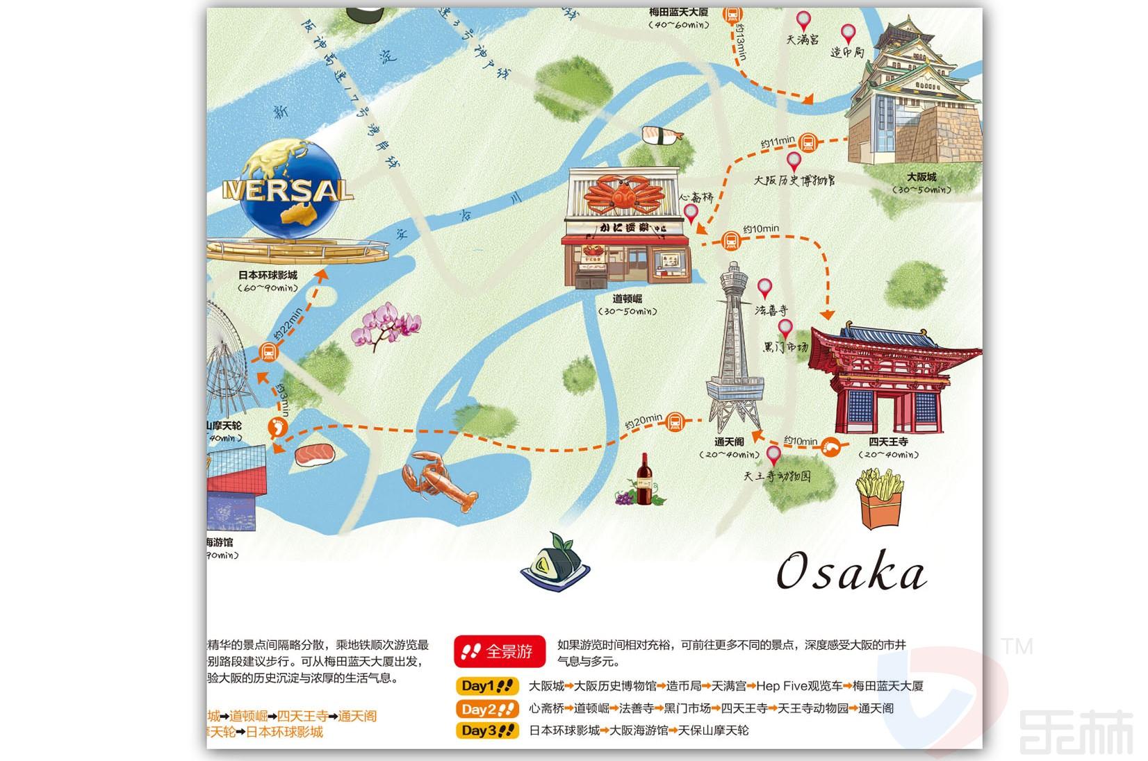 2018全新版大阪旅游地图完美旅游行前规划详尽旅游地图附赠大