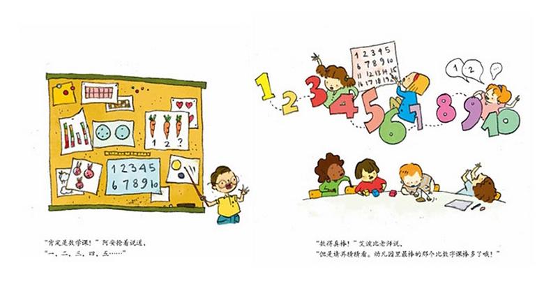 孙俪推荐我爱幼儿园+幼儿园里我最棒+幼儿园的一天精装全套3册正