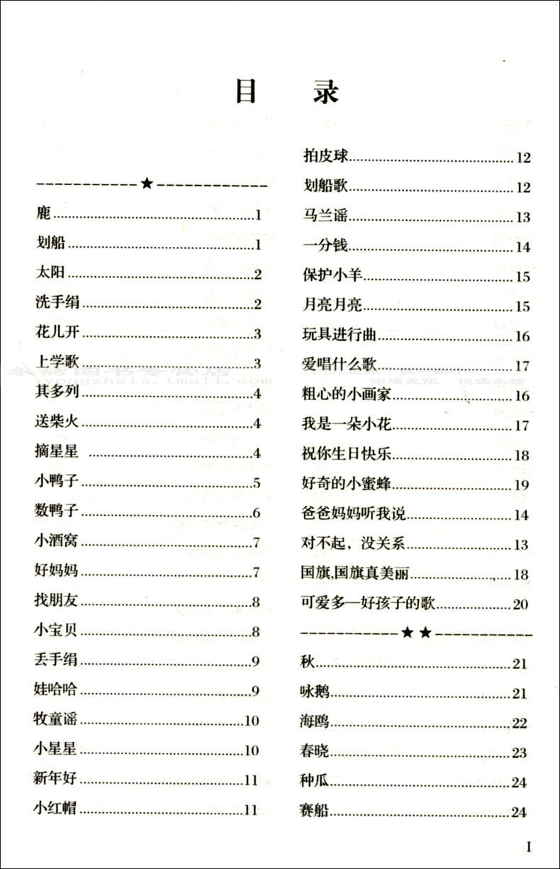 少儿歌曲精选380首(附mp3光盘)简谱版幼儿启蒙小学声乐考级教师教学使
