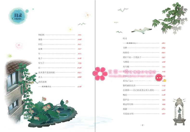 季羡林专集《怀念母亲》(内附彩色插图)笔尖上的中国散文集传世名家图片