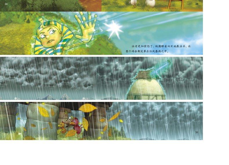 幼儿童故事书动漫手绘图书籍我梦游到仙境/动漫绘本奇幻故事图画书