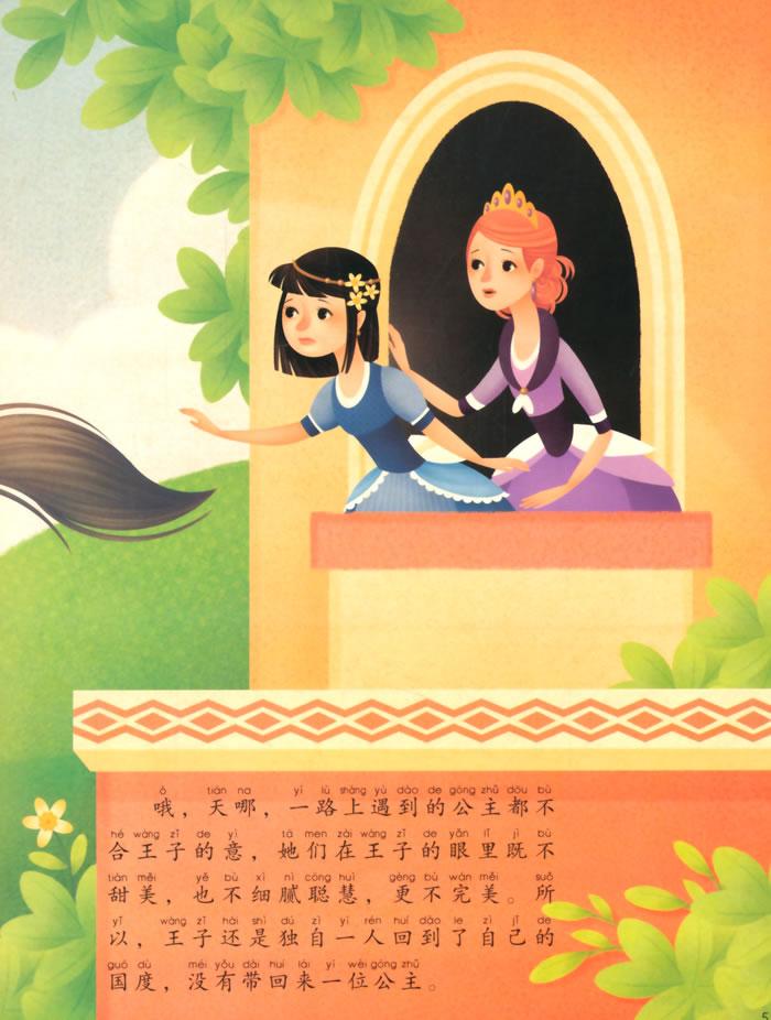 豌豆公主(注音版)(精)/彩虹少儿绘本馆亲子读物0-3-6岁绘画连环画动漫