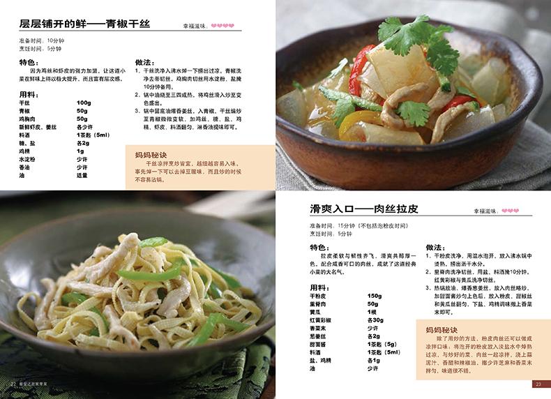 贝太厨房-妈妈做的菜 家常饭菜谱食谱大全 学做菜书籍厨师新手煮汤图片