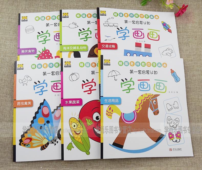 画画教程入门涂色工具0-3-6岁幼儿童启蒙认知图画书宝宝幼儿涂画书简