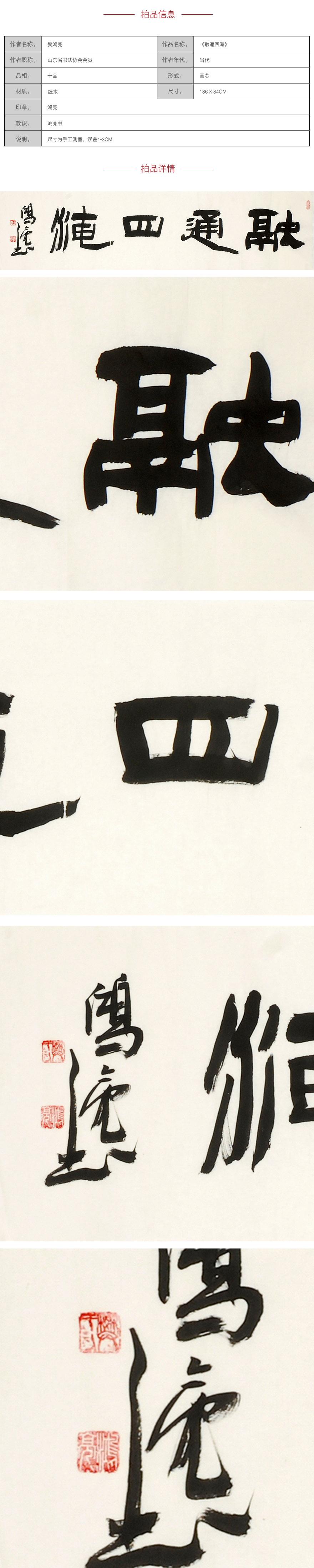 山东省书法协会会员 樊鸿亮《融通四海》