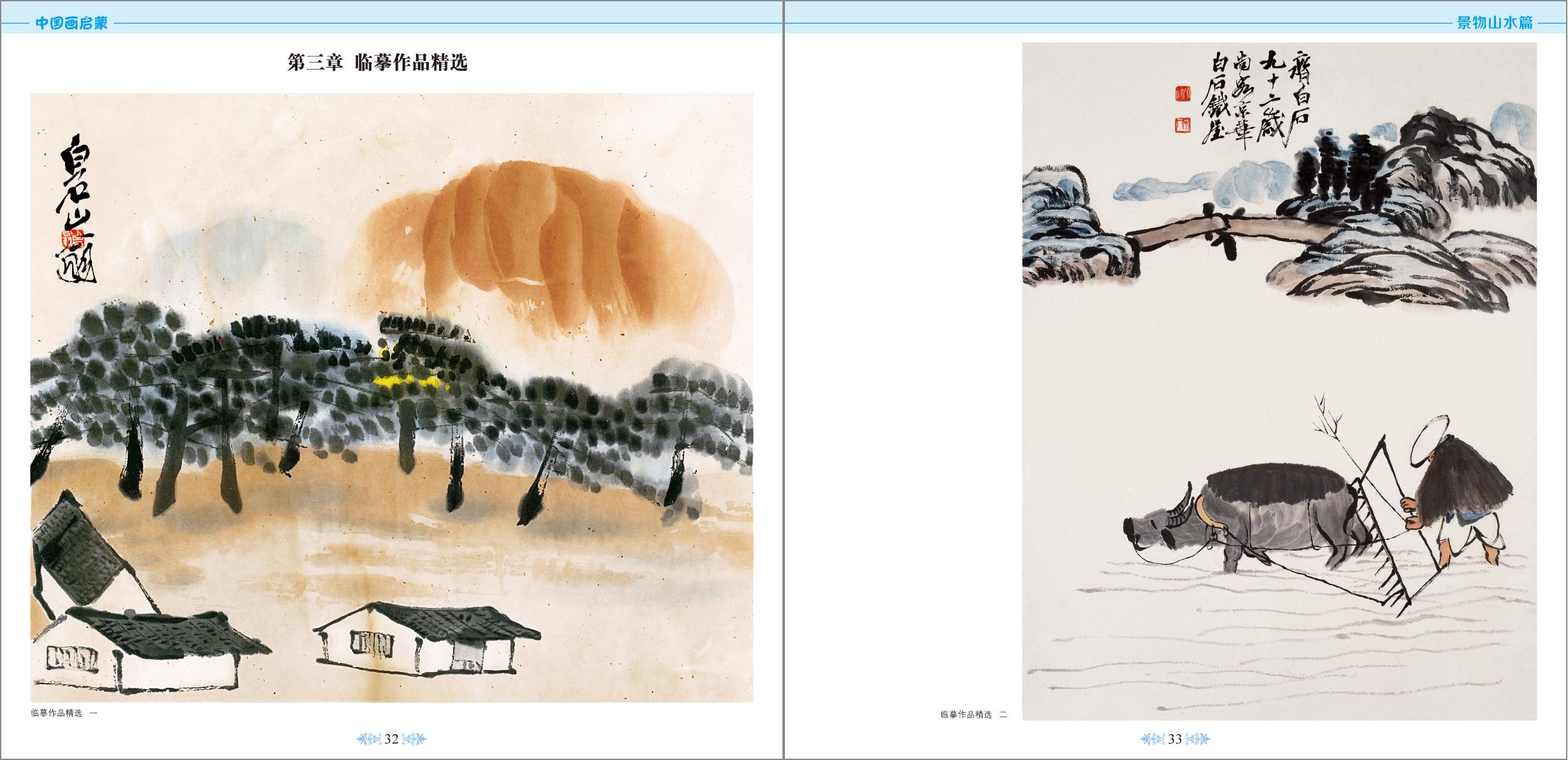 全4册 中国画启蒙 景物山水/花卉草虫/蔬果鱼虾/水墨动物篇 新编少