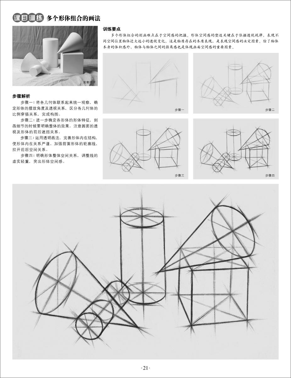 正版 临摹本石膏几何体结构篇 名师范本美术基础教程丛书 绘画入门