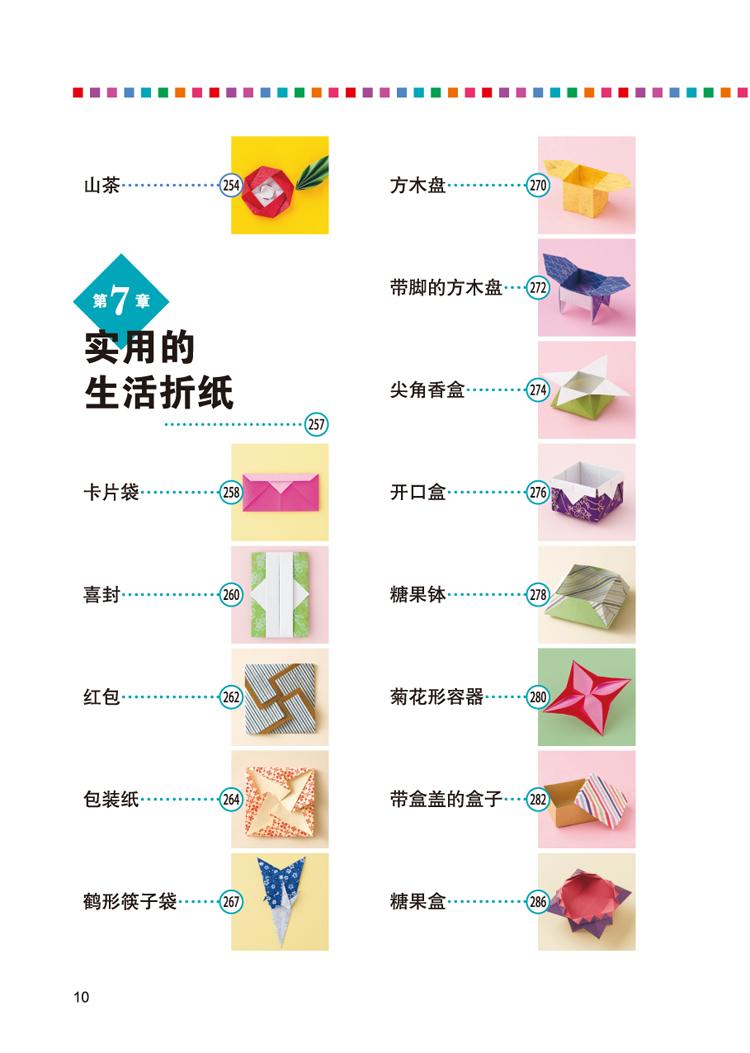简单折纸大百科 儿童 手工折纸书 幼儿 折纸大全书 童书 早教书 儿童
