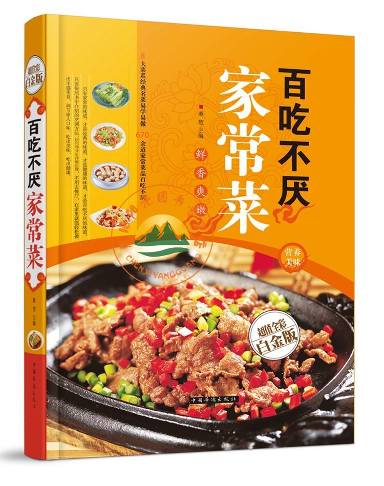 百吃不厌家常菜 家常小炒 家常菜谱大全 食谱美食厨艺家常菜烹饪书 学