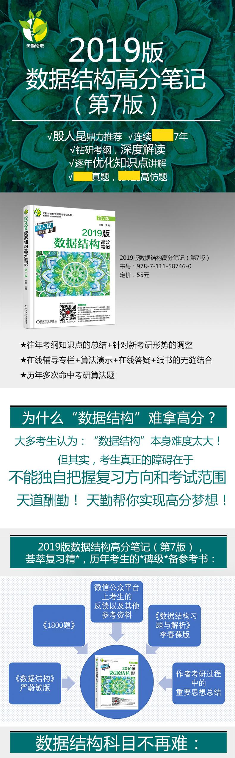 天勤计算机考研系列 2019版数据结构高分笔记 第7版  2019版计算机
