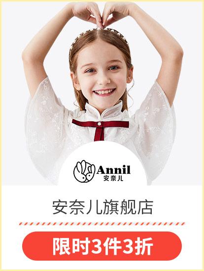 安奈儿旗舰店
