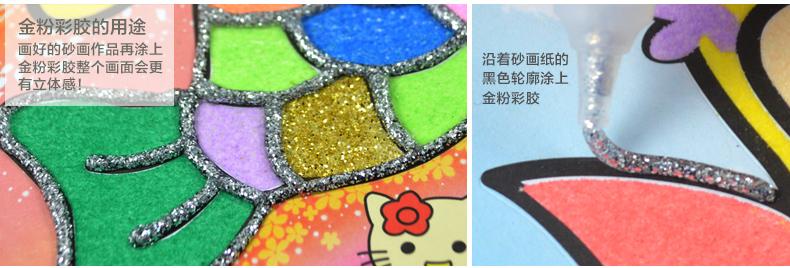 儿童节礼物立体闪光砂画胶画套装12瓶彩沙24张沙画纸