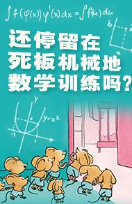 数学逻辑主题绘本