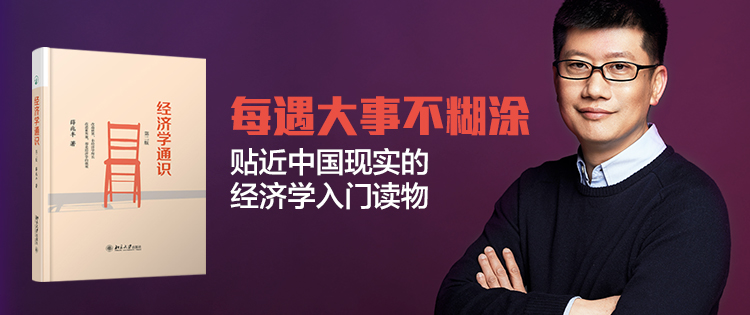 薛兆丰教授-经济学通识
