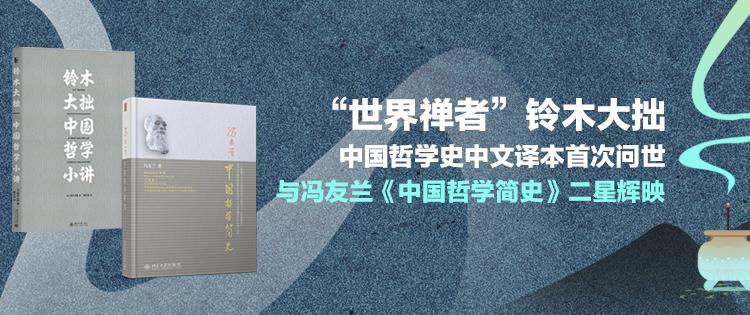 北大社-中国哲学小讲