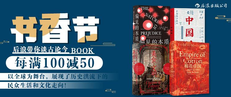 后浪-423书香节2021