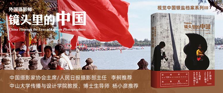 镜头里的中国