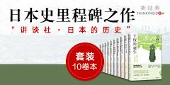 新经典-讲谈社日本的历史套装